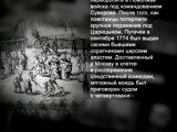 История России. XX век. - Фильм 37. Раздел: